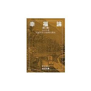 発売日:1993年04月 / ジャンル:哲学・歴史・宗教 / フォーマット:文庫 / 出版社:岩波書...