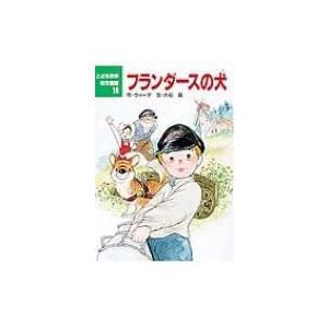 発売日:1988年02月 / ジャンル:文芸 / フォーマット:本 / 出版社:ポプラ社* / 発売...