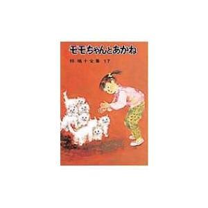 発売日:1980年05月 / ジャンル:文芸 / フォーマット:本 / 出版社:ポプラ社* / 発売...