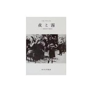 発売日:1985年01月 / ジャンル:哲学・歴史・宗教 / フォーマット:本 / 出版社:みすず書...