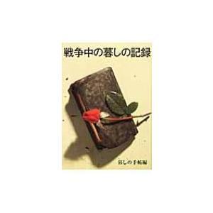 戦争中の暮しの記録 保存版 / 暮しの手帖社  〔本〕
