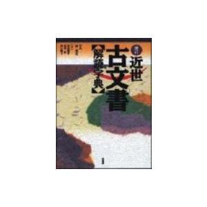 近世古文書解読字典 増訂 / 若尾俊平  〔辞書・辞典〕