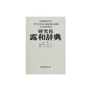 発売日:1988年09月 / ジャンル:語学・教育・辞書 / フォーマット:辞書・辞典 / 出版社:...