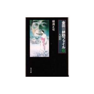 発売日:1997年04月 / ジャンル:文芸 / フォーマット:文庫 / 出版社:角川書店 / 発売...