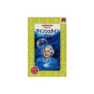 発売日:1998年04月 / ジャンル:哲学・歴史・宗教 / フォーマット:新書 / 出版社:講談社...