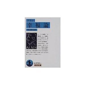 発売日:1998年01月 / ジャンル:哲学・歴史・宗教 / フォーマット:文庫 / 出版社:岩波書...