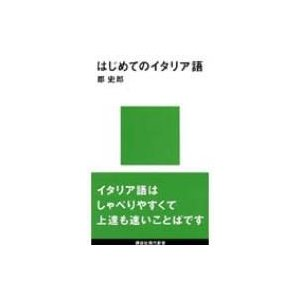 発売日:1998年03月 / ジャンル:語学・教育・辞書 / フォーマット:新書 / 出版社:講談社...