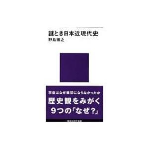謎とき日本近現代史 講談社現代新書 / 野島博之  〔新書〕