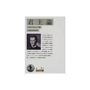 発売日:1998年06月 / ジャンル:社会・政治 / フォーマット:文庫 / 出版社:岩波書店 /...