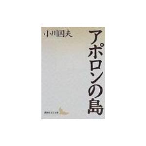 アポロンの島 講談社文芸文庫 / 小川国夫  〔文庫〕|hmv