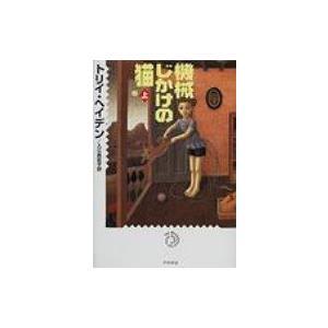 発売日:2000年07月 / ジャンル:文芸 / フォーマット:本 / 出版社:早川書房 / 発売国...