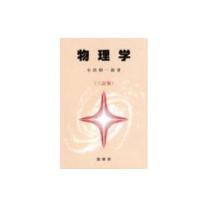 物理学 3訂版 / 小出昭一郎  〔本〕|hmv