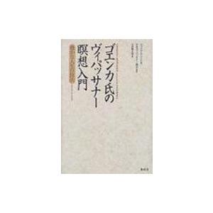 ゴエンカ氏のヴィパッサナー瞑想入門 豊かな人生の技法 / ウィリアム・ハート  〔本〕|hmv