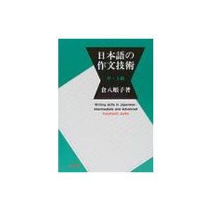 日本語の作文技術 中・上級 / 倉八順子  〔本〕