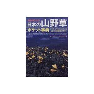 発売日:1998年03月 / ジャンル:ビジネス・経済 / フォーマット:辞書・辞典 / 出版社:N...