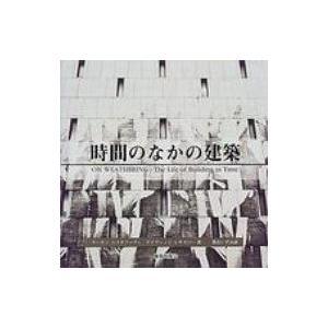 時間のなかの建築 / モーセン・ムスタファヴィ  〔本〕|hmv