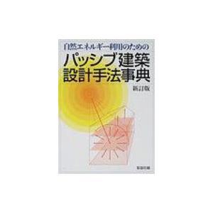 自然エネルギー利用のためのパッシブ建築設計手法事典 / 彰国社  〔本〕 hmv