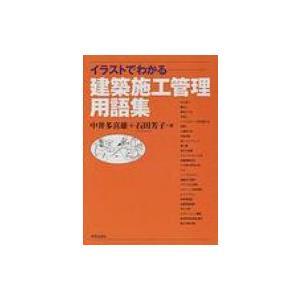 イラストでわかる建築施工管理用語集 / 中井多喜雄  〔本〕|hmv
