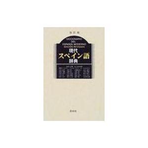現代スペイン語辞典 改訂版 / 宮城昇  〔辞書・辞典〕|hmv