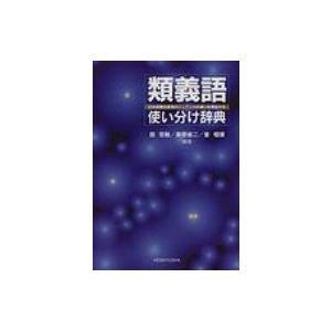 発売日:1998年08月 / ジャンル:語学・教育・辞書 / フォーマット:辞書・辞典 / 出版社:...