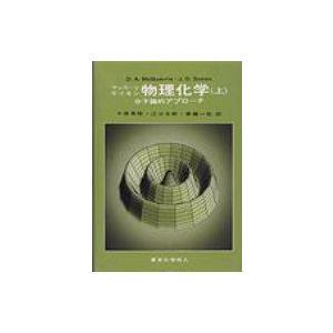 マッカリーサイモン物理化学 分子論的アプローチ 上 / ドナルド・A.マックォーリ  〔本〕|hmv