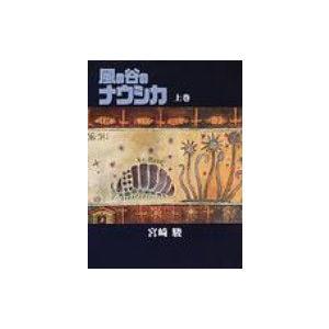 風の谷のナウシカ 上巻 豪華装丁本 / 宮崎駿 ミヤザキハヤオ  〔コミック〕|hmv