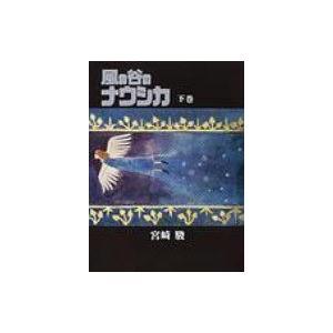 発売日:1996年11月 / ジャンル:コミック / フォーマット:コミック / 出版社:徳間書店 ...