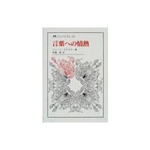 言葉への情熱 叢書・ウニベルシタス / フランシス・ジョージ・スタイナー  〔全集・双書〕|hmv