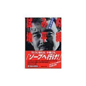 発売日:2006年01月 / ジャンル:文芸 / フォーマット:文庫 / 出版社:講談社 / 発売国...