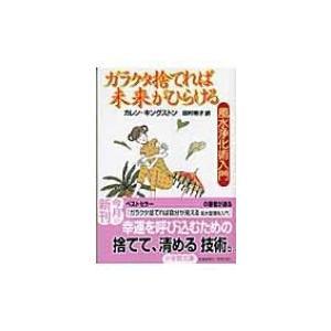 発売日:2005年12月 / ジャンル:実用・ホビー / フォーマット:文庫 / 出版社:小学館 /...