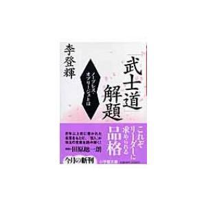 「武士道」解題 ノーブレス・オブリージュとは 小学館文庫 / 李登輝  〔文庫〕|hmv