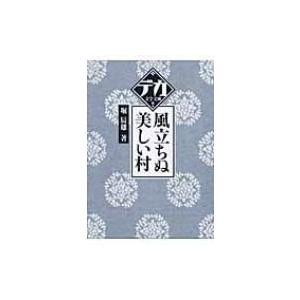風立ちぬ・美しい村 デカ文字文庫 / 堀辰雄  〔本〕