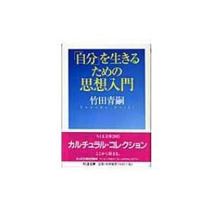発売日:2005年12月 / ジャンル:哲学・歴史・宗教 / フォーマット:文庫 / 出版社:筑摩書...
