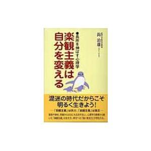 発売日:2006年02月 / ジャンル:哲学・歴史・宗教 / フォーマット:本 / 出版社:第三文明...