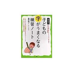 高嶋式 子どもの字がうまくなる練習ノート おうちでできるえんぴつのかきかたトレーニング。親しみやすい