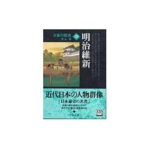 日本の歴史 20 明治維新 中公文庫 / 井上清  〔文庫〕|hmv