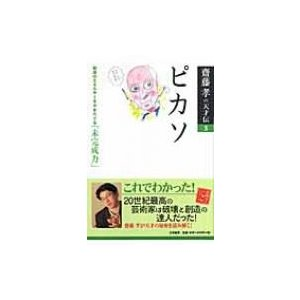 発売日:2006年06月 / ジャンル:哲学・歴史・宗教 / フォーマット:本 / 出版社:大和書房...