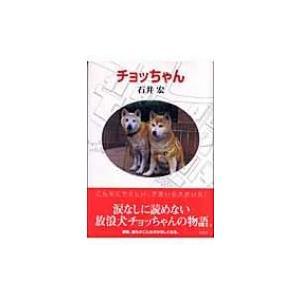 発売日:2005年10月 / ジャンル:文芸 / フォーマット:本 / 出版社:草思社 / 発売国:...