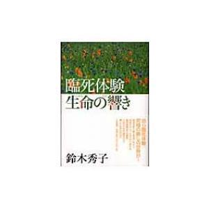臨死体験 生命の響き / 鈴木秀子  〔本〕|hmv