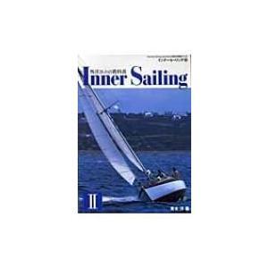 外洋ヨットの教科書 インナーセーリング 2 / 青木洋  〔本〕