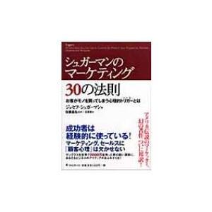 発売日:2006年03月 / ジャンル:ビジネス・経済 / フォーマット:本 / 出版社:フォレスト...