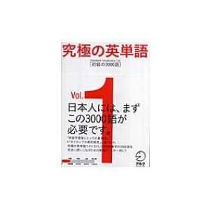 究極の英単語SVL Vol.1 初級の3000語 / 書籍  〔本〕