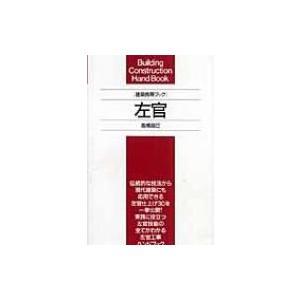 建築携帯ブック 左官 / 高橋昌巳  〔本〕 hmv