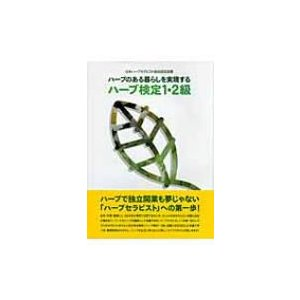発売日:2005年11月 / ジャンル:実用・ホビー / フォーマット:本 / 出版社:BABジャパ...