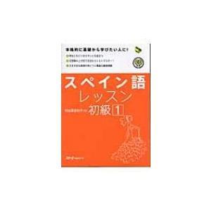 発売日:2005年11月 / ジャンル:語学・教育・辞書 / フォーマット:本 / 出版社:スリーエ...