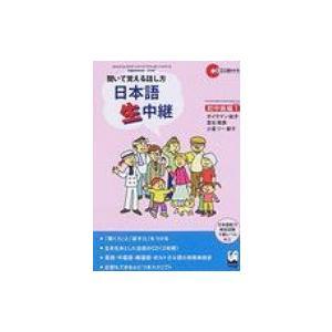 発売日:2006年03月 / ジャンル:語学・教育・辞書 / フォーマット:本 / 出版社:くろしお...