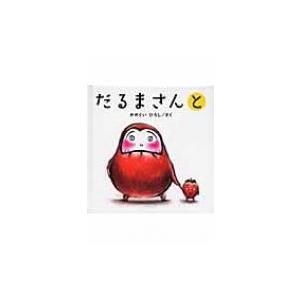 発売日:2009年01月 / ジャンル:アート・エンタメ / フォーマット:絵本 / 出版社:ブロン...