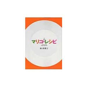 マリコ・レシピ / 林真理子 ハヤシマリコ  〔本〕