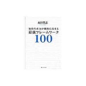 発売日:2008年12月 / ジャンル:ビジネス・経済 / フォーマット:本 / 出版社:Sbクリエ...