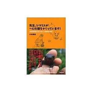 発売日:2008年10月 / ジャンル:物理・科学・医学 / フォーマット:本 / 出版社:築地書館...